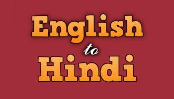 Various English to Hindi Translation Tools